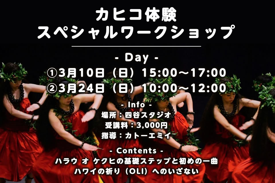 kahiko_special.jpg